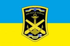Купить 406 ОАБр прапор з чорним шевроном  в интернет-магазине Каптерка в Киеве и Украине