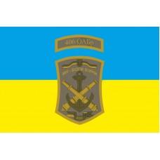 Прапор 406 ОАБр (старий знак)