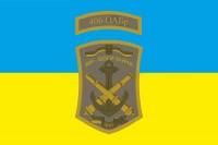 406 ОАБр прапор з шевроном