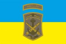 Купить Прапор 406 ОАБр (старий знак) в интернет-магазине Каптерка в Киеве и Украине