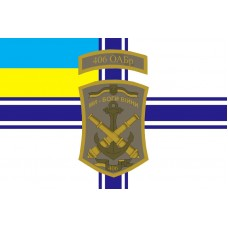 406 ОАБр прапор (ВМСУ)