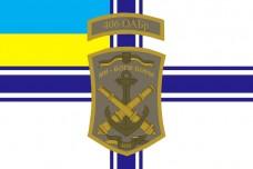 Прапор 406 ОАБр (ВМСУ)