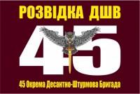Прапор Розвідка ДШВ 45 ОДШБр