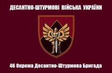 Прапор 46 Окрема Десантно-Штурмова Бригада ДЩВ з новим знаком (2019) марун