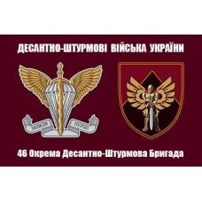 Прапор 46 Окрема Десантно-Штурмова Бригада з новим знаком (2019) марун