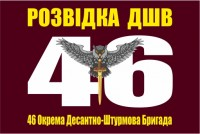 Прапор Розвідка ДШВ 46 ОДШБр