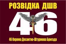Купить Прапор Розвідка ДШВ 46 ОДШБр в интернет-магазине Каптерка в Киеве и Украине