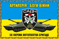 Прапор САДН 58 окрема мотопіхотна бригада