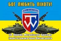 Прапор 58 ОМПБр імені гетьмана Івана Виговського з новим знаком Бог любить Піхоту!