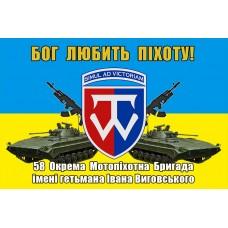 58 ОМПБр імені гетьмана Івана Виговського Прапор з новим знаком (Бог любить Піхоту!)
