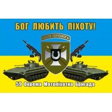 Прапор 59 ОМПБр Бог Любить Піхоту! (БМП і АК)
