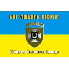 Прапор 59 ОМПБр Бог Любить Піхоту!