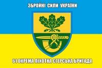 Прапор 61окремої піхотної єгерської бригади ЗСУ