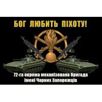 Прапор 72 ОМБР ім. Чорних Запорожців Бог Любить Піхоту (знак піхоти, чорний)