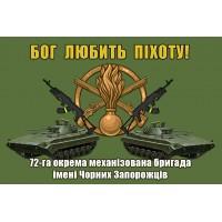 Прапор 72 ОМБР Бог Любить Піхоту (знак піхоти, олива)