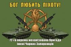 72 ОМБР ім. Чорних Запорожців прапор Бог Любить Піхоту (знак піхоти, олива)