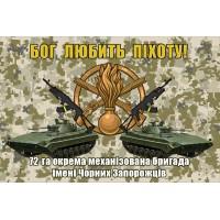 Прапор 72 ОМБР ім. Чорних Запорожців Бог Любить Піхоту (знак піхоти, піксель)