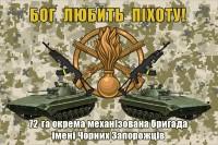 72 ОМБР ім. Чорних Запорожців прапор Бог Любить Піхоту (знак піхоти, піксель)