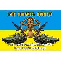 Прапор 72 ОМБР ім. Чорних Запорожців прапор Бог Любить Піхоту (знак піхоти)