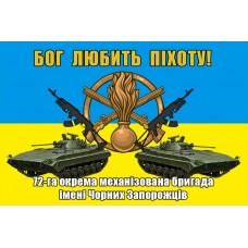 72 ОМБР ім. Чорних Запорожців прапор Бог Любить Піхоту (знак піхоти)