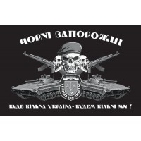 Прапор 72 ОМБР Чорні Запорожці Чорний Буде вільна Україна - будем вільні ми!