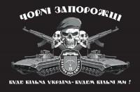 72 ОМБР Чорні Запорожці Чорний прапор Буде вільна Україна - будем вільні ми!