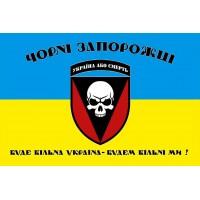72 ОМБР Чорні Запорожці Прапор Буде вільна Україна - будем вільні ми! (шеврон)