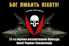 72 ОМБР ім. Чорних Запорожців прапор Бог Любить Піхоту (шеврон, БМП, АК, чорний)