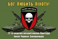 72 ОМБР ім. Чорних Запорожців прапор Бог Любить Піхоту (шеврон, БМП, АК, олива)