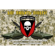 72 ОМБР ім. Чорних Запорожців прапор Бог Любить Піхоту (шеврон, БМП, АК, піксель)