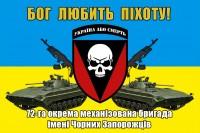 72 ОМБР ім. Чорних Запорожців прапор Бог Любить Піхоту (шеврон, БМП, АК)