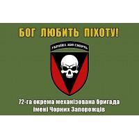 72 ОМБР ім. Чорних Запорожців прапор Бог Любить Піхоту (шеврон, олива)