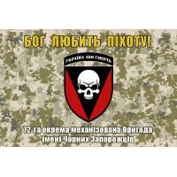 Прапор 72 ОМБР ім. Чорних Запорожців Бог Любить Піхоту (шеврон, піксель)