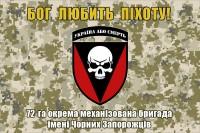 72 ОМБР ім. Чорних Запорожців прапор Бог Любить Піхоту (шеврон, чорний)