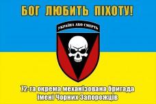 72 ОМБР ім. Чорних Запорожців прапор Бог Любить Піхоту (шеврон)