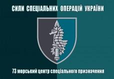 Прапор 73 морський центр спеціального призначення З новим знаком (два кольори)