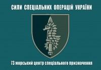 Прапор 73 морський центр спеціального призначення ССО України
