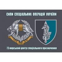 Прапор 73 МЦ спеціального призначення ССО з новим знаком