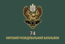 Флаг 74 окремий розвідувальний батальйон (Сова)