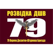 Прапор Розвідка ДШВ 79 ОДШБр