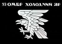 Прапор 93 ОМБр Холодний Яр (чорнийпрапор, білий ворон)