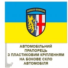 Авто прапорець 1а Галицько-Волинська радіотехнічна бригада
