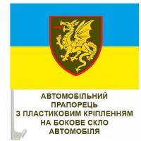 Автомобільний прапорець 107 РеАБр
