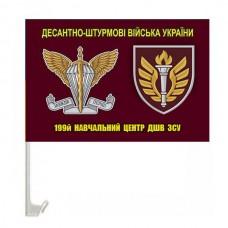 Автомобільний прапорець 199 Навчальний Центр ДШВ ЗСУ (марун)