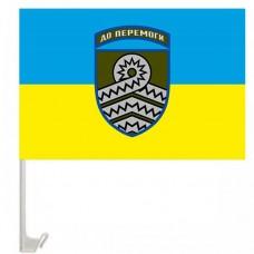 Купить Авто прапор 59 ОМПБр в интернет-магазине Каптерка в Киеве и Украине