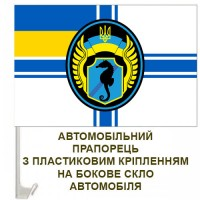 Авто прапорець 73 МЦ ССО
