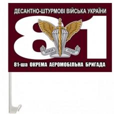 Автомобільний прапорець 81 бригада ДШВ