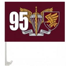 Купить Автомобільний прапорець 95 ОДШБр в интернет-магазине Каптерка в Киеве и Украине