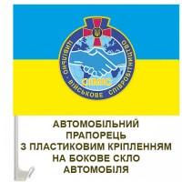 Автомобільний прапорець Цивільно-військове співробітництво - CIMIC