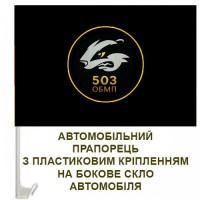 Автомобільний прапорець 503 ОБМП